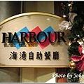 漢來海港自助餐廳