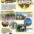 六福村動物奇幻旅程1
