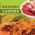 原燒優質原味燒肉套餐券