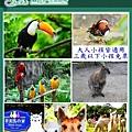 新竹綠世界生態農場