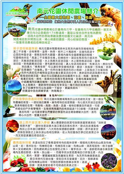 台南南元休閒農場