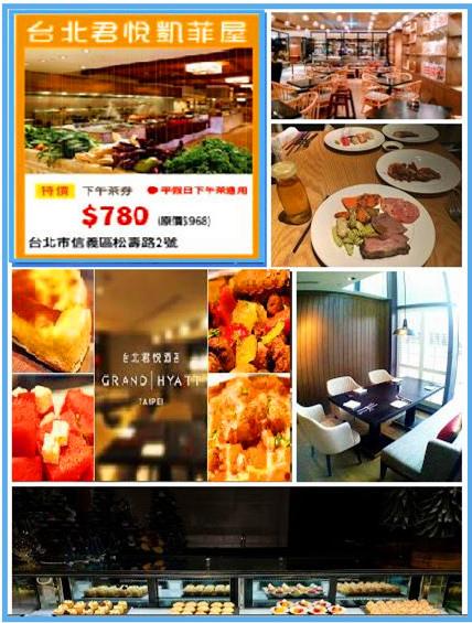 台北君悅酒店凱菲屋平假日下午茶餐券