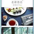 北投老爺酒店 Pure cuisine 純廳下午茶券