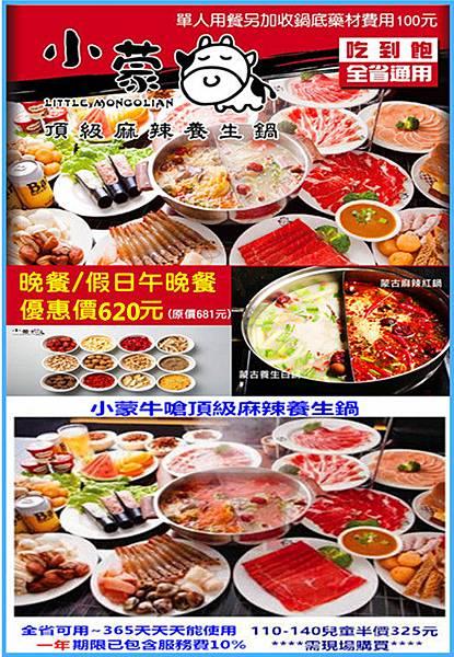 全省小蒙牛頂級麻辣養生鍋(吃到飽)