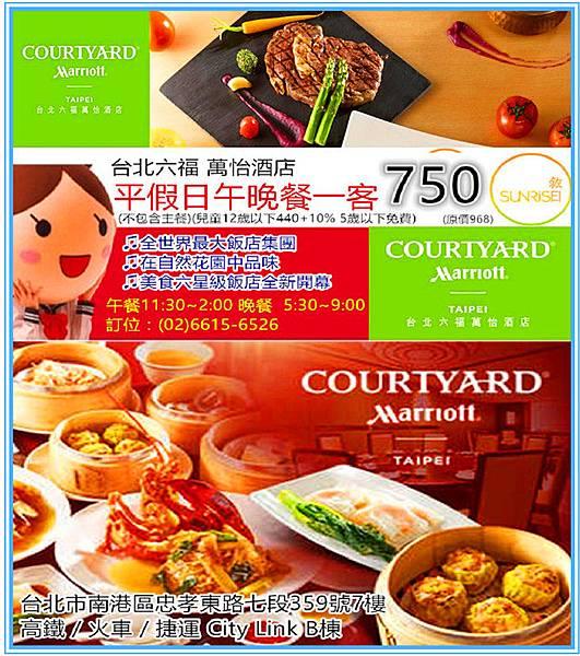 台北六福萬怡酒店平假日午晚餐750元