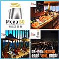 【50樓Cafe】Maga50自助餐廳