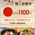 水舞饌大直店平日雙人套餐券~優惠價1100元