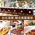 台北福華大飯店-四廳聯合通用餐券