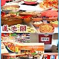 蓮池閣素菜餐廳歐式自助餐