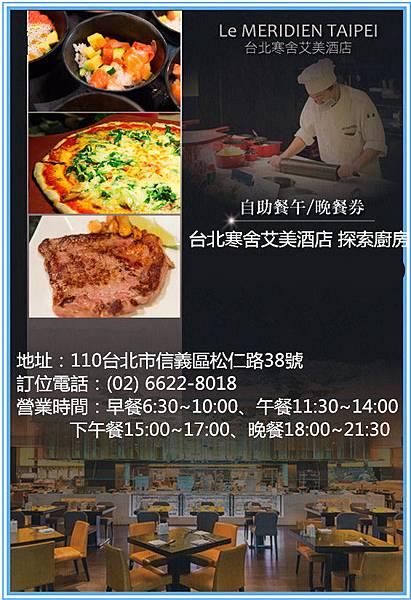 寒舍艾美探索廚房平假日午晚餐1490元