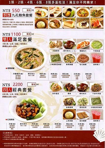 上海鄉村超值香蟹鮑魚套餐券