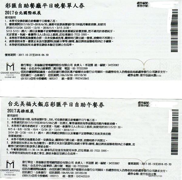 台北美福大飯店彩匯自助餐廳平日餐券