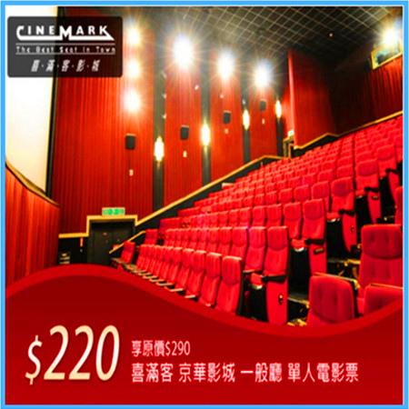京華城(喜滿客)電影票~優惠價220元