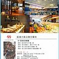 台北萬華凱達大飯店~平日午餐券優惠價699元