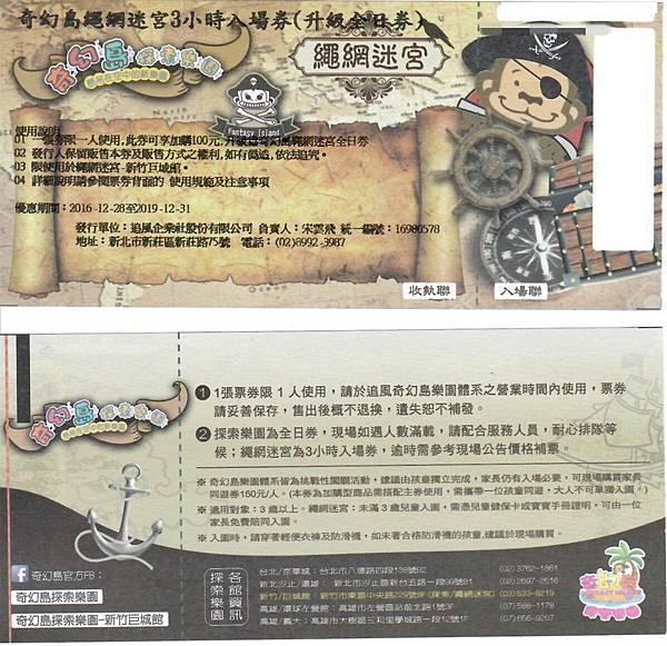 奇幻島繩網迷宮250元