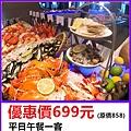 凱達大飯店~平日午餐券優惠價699元