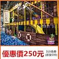 奇幻島繩網迷宮~優惠價250元