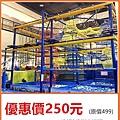 奇幻島~優惠價250元