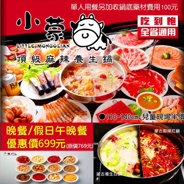 全省小蒙牛頂級麻辣養生鍋(吃到飽)699元