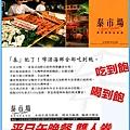 泰市場雙人平日午晚餐~優惠價1599元