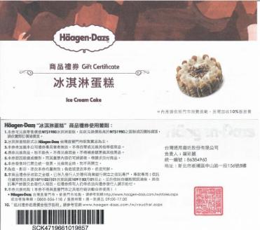 哈根達斯冰淇淋蛋糕提貨券1690元