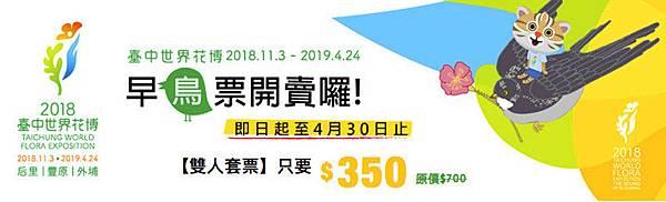臺中世界花卉博覽會~展覽優惠門票(雙人套票)350元