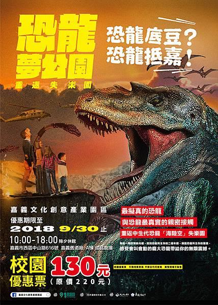 恐龍夢公園重返失樂園~展覽優惠門票130元