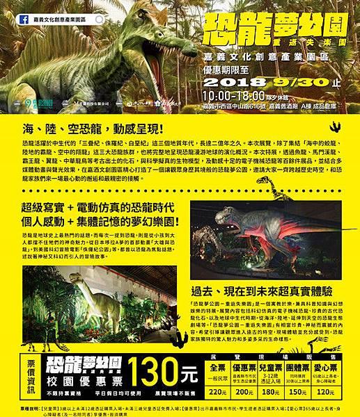恐龍夢公園重返失樂園1