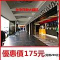 台中日新大戲院~優惠價175元