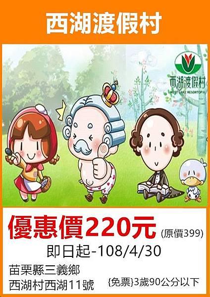 西湖渡假村~優惠門票220元
