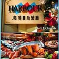 漢來海港自助餐廳平日餐券