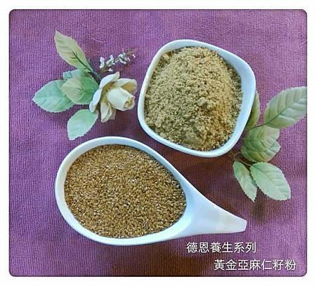 頂級黃金亞麻仁籽粉