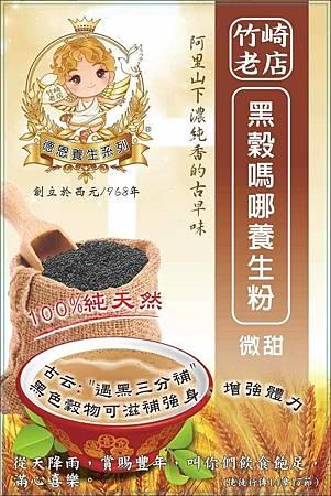 黑穀嗎哪養生粉