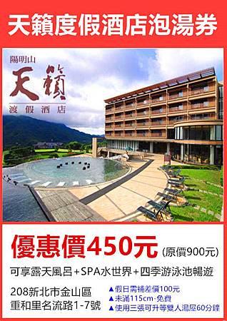天籟渡假酒店泡湯券~優惠價450元