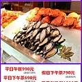 台北喜來登大飯店12廚優惠餐券