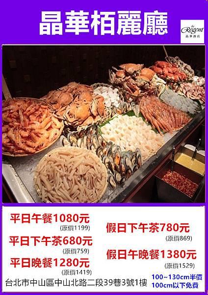台北晶華酒店柏麗廳自助式餐廳~優惠餐券