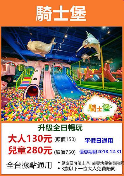 騎士堡全台各堡(全日暢遊票券)~優惠價兒童280元 大人130元