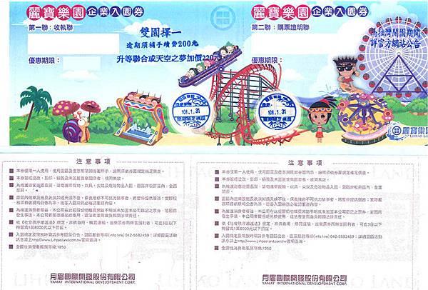 麗寶樂園(水陸二擇一)~優惠價550元