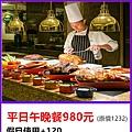 台北國賓明園西餐廳平日午晚餐980元
