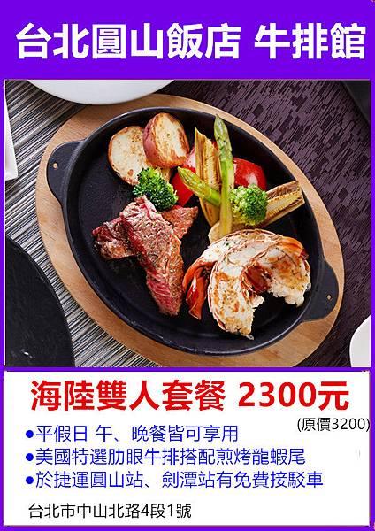 台北圓山飯店牛排館海陸雙人套餐2300元
