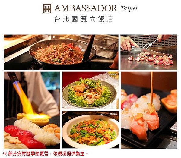 台北國賓大飯店明園西餐廳1