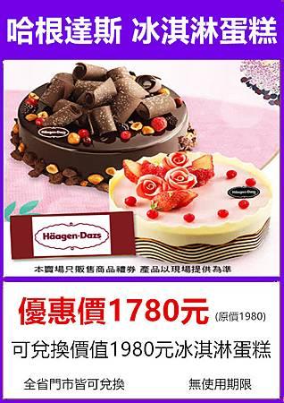 哈根達斯 Haagen-Dazs 7吋冰淇淋蛋糕外帶商品禮券~優惠價1780元