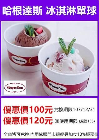 哈根達斯 Haagen-Dazs 冰淇淋單球外帶商品禮券~優惠價100元