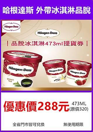 哈根達斯 Haagen-Dazs 冰淇淋品脫外帶商品禮券~優惠價288元