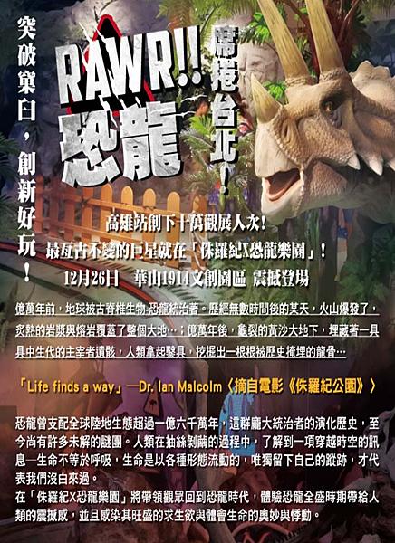 侏儸記恐龍樂園~展覽優惠門票199元2