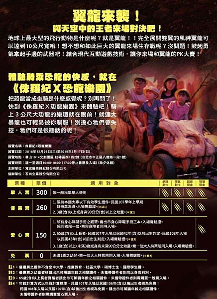 侏儸記恐龍樂園~展覽優惠門票199元1