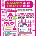 2018親子天下MAKER PARTY小孩創造~優惠價單日150元 三日300元