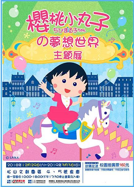 櫻桃小丸子の夣想世界主題展~展覽優惠門票160元
