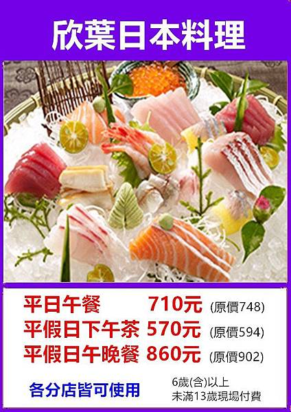 欣葉日本料理優惠餐券