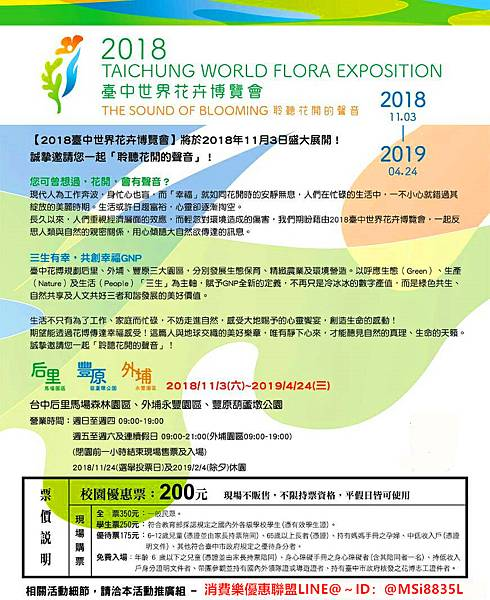 2018臺中世界花卉博覽會200元